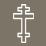 rapatriement de corps orthodoxe
